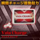 Vaia Charge(ヴァイアチャージ)